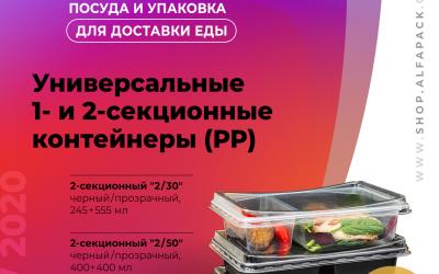НОВИНКА-2020. Универсальные 2-секционные контейнеры (РР)