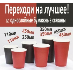 Стакан бумажный 1РЕ одностенный красный 340мл (12oz) Ǿ=80мм, h=110мм