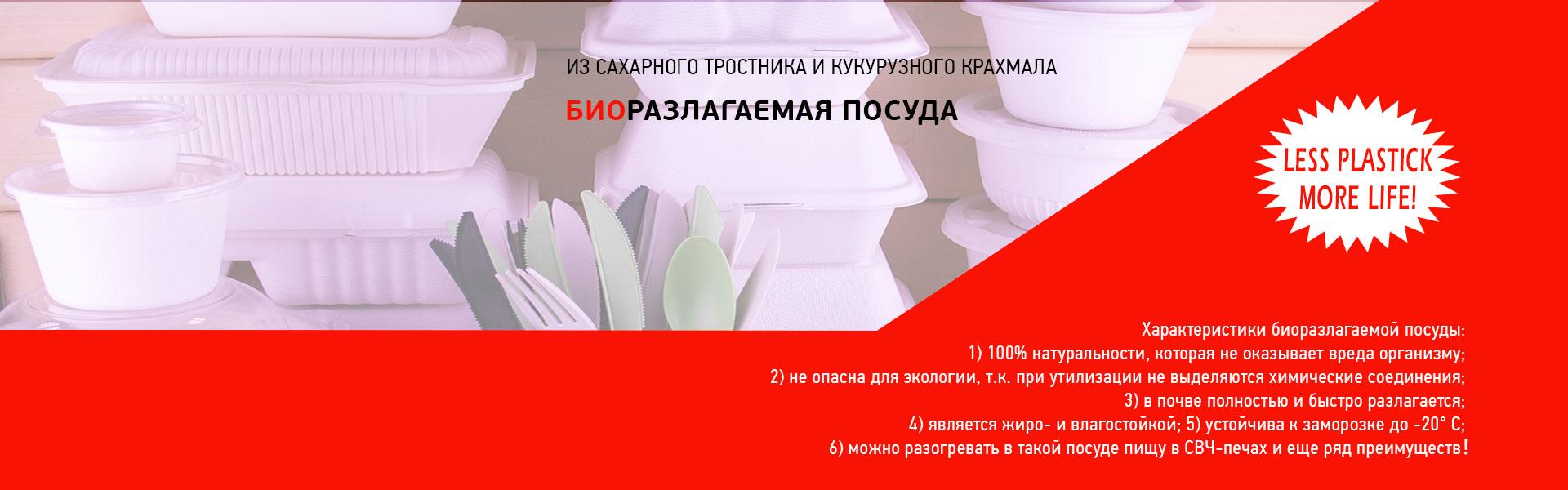 banner_bio_1920x600pix_300119_1
