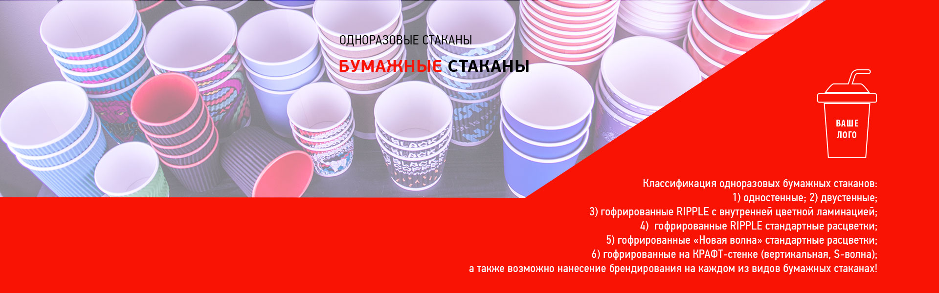 bumaznye_stakany_1920x600pix_310119_new_1